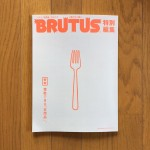BRUTUS_COVER